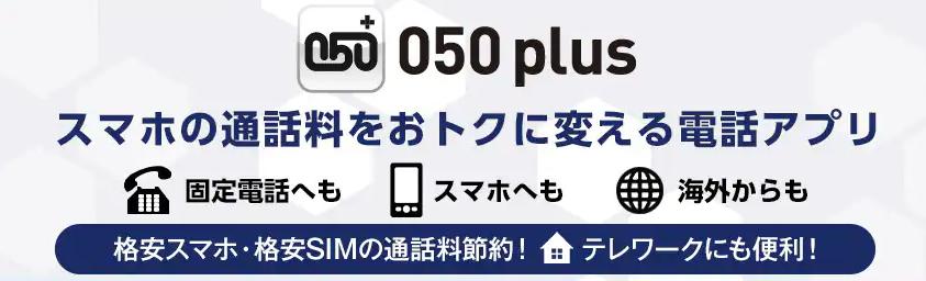 OCNモバイル050プラス