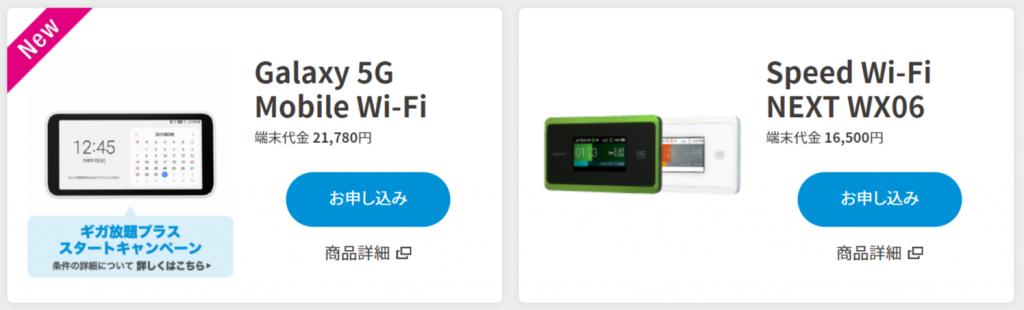 【公式】UQ WiMAX  端末機種 - shop.uqwimax.jp