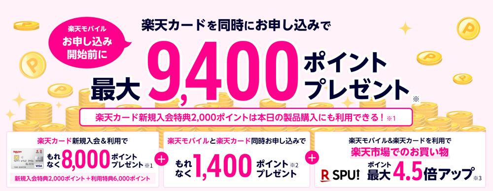 9400ポイントキャンペーン
