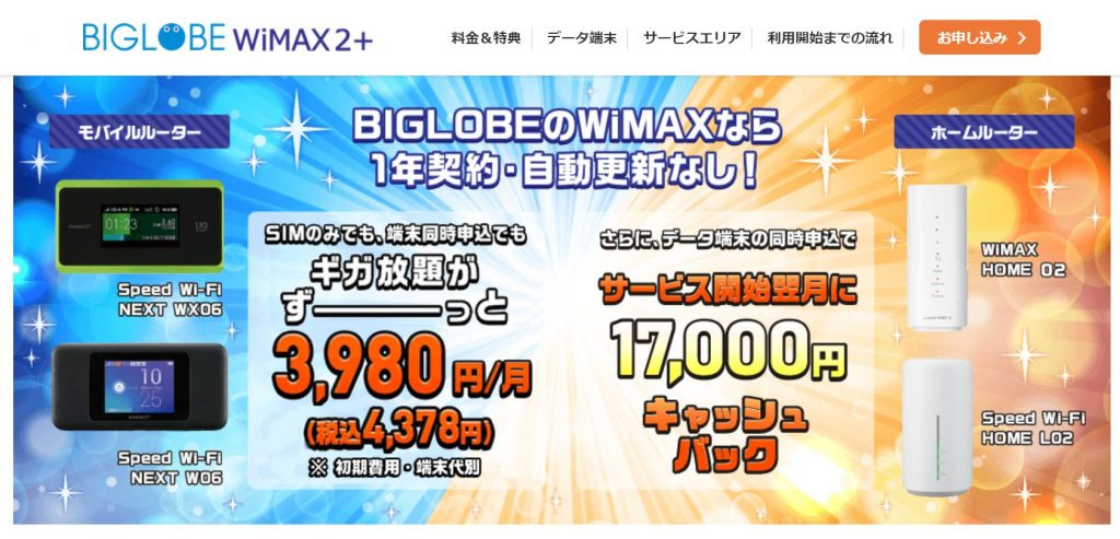【公式】BIGLOBE WiMAX 2+