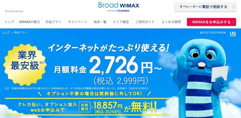 【公式】Broad WiMAX - 税込表示