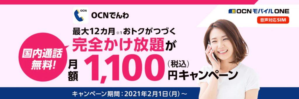 OCNでんわキャンペーン