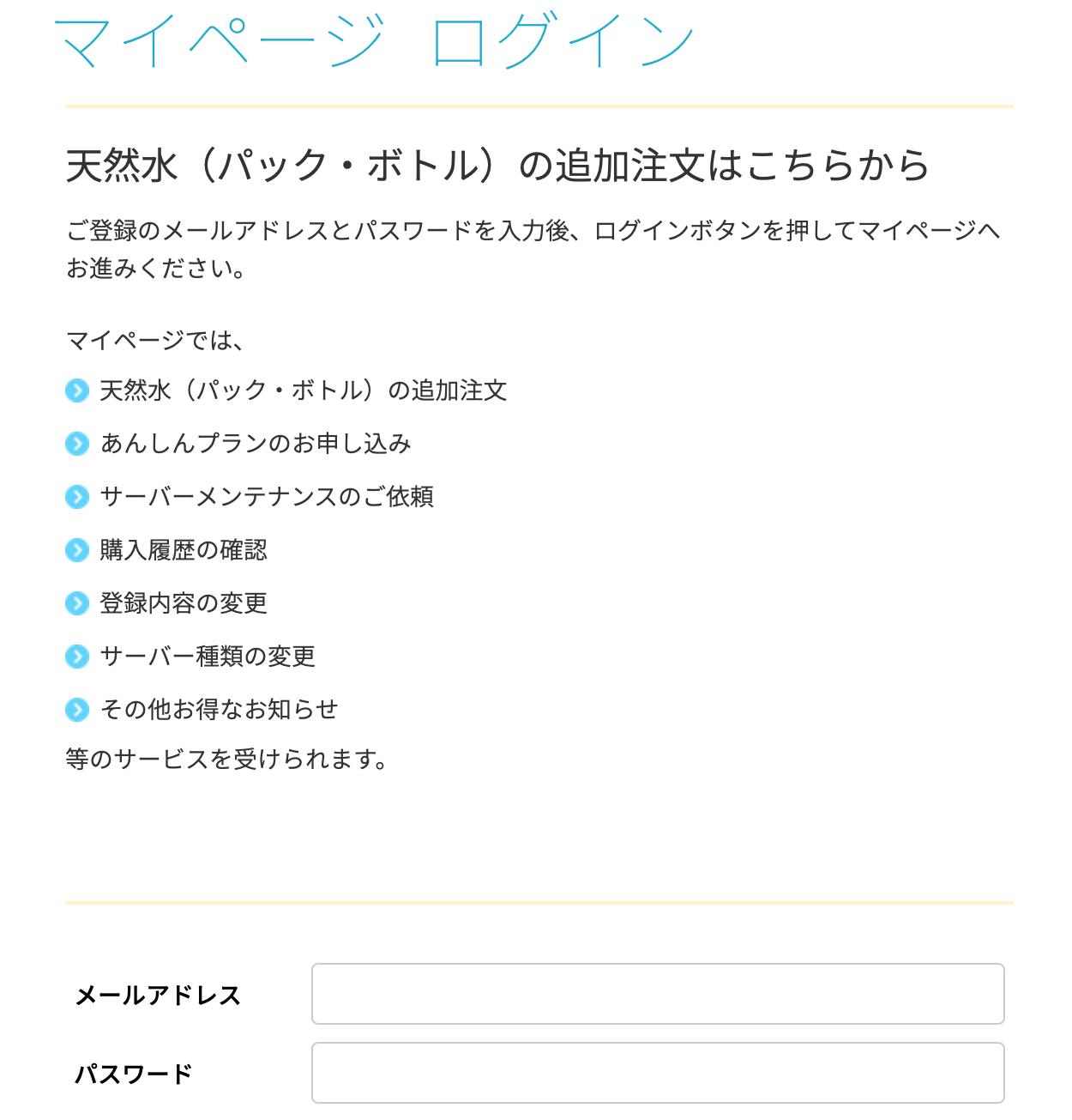 アクアセレクトマイページ