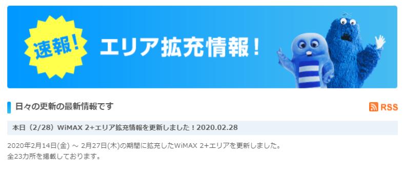WiMAXエリア拡充情報