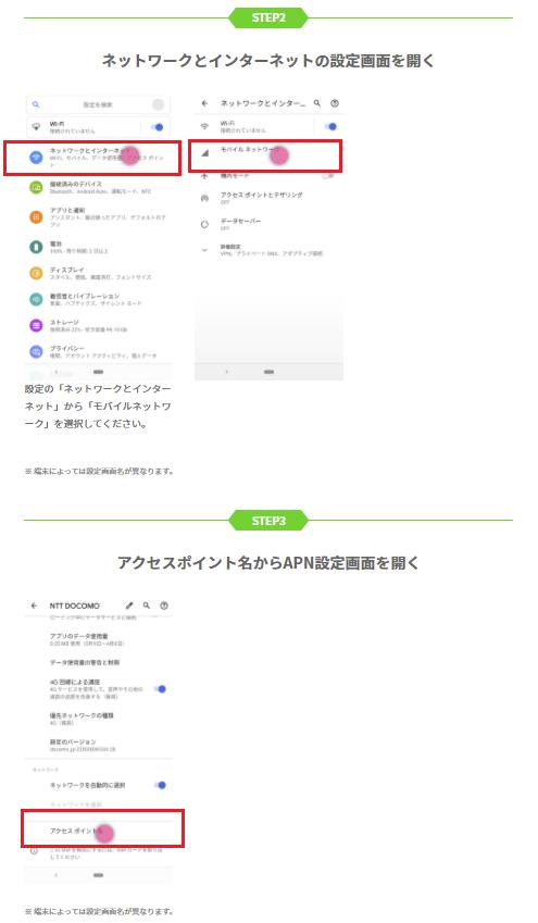 LINEMOAPN設定