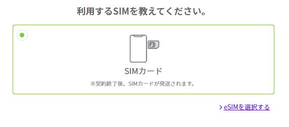 LINEMO申し込み SIMカード