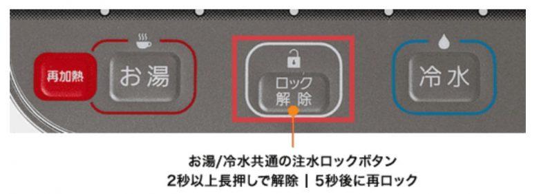 チャイルドロックボタン