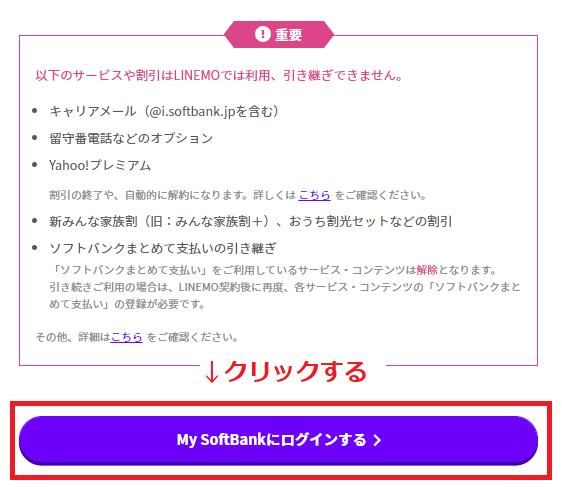 ソフトバンクからLINEMO申し込み