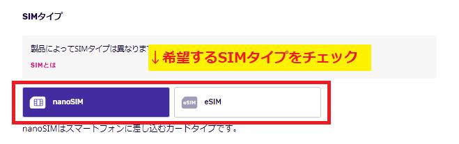楽天モバイル申し込みSIM