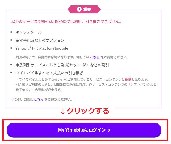 ワイモバイルからLINEMO申し込み