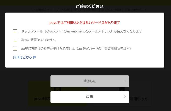 povoで利用できないサービス一覧