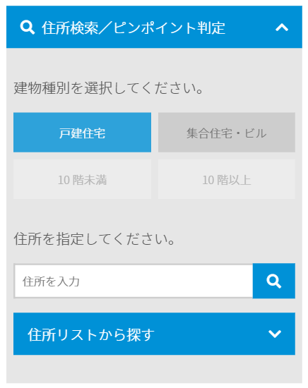 wimaxエリア判定_住所検索