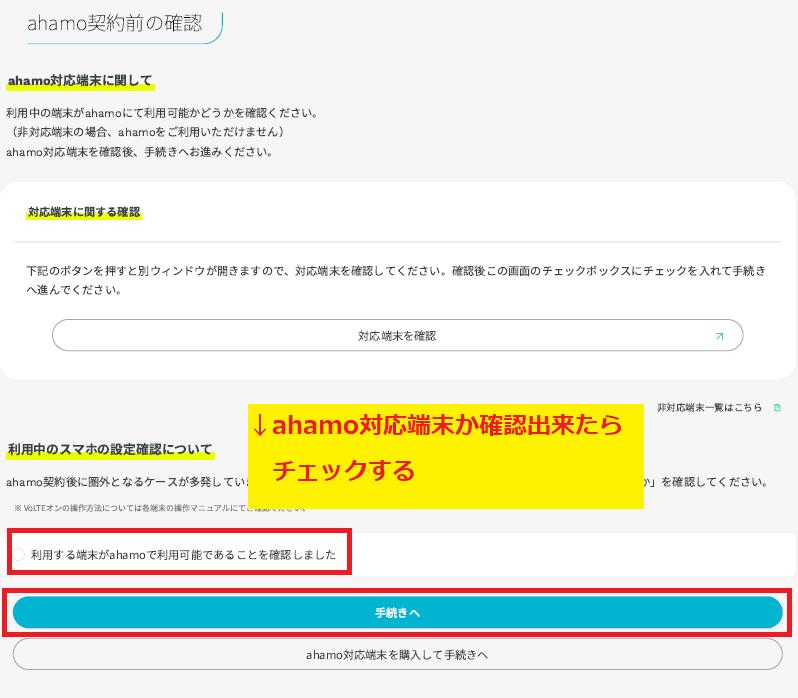 ドコモからahamo(アハモ)に変更する方法