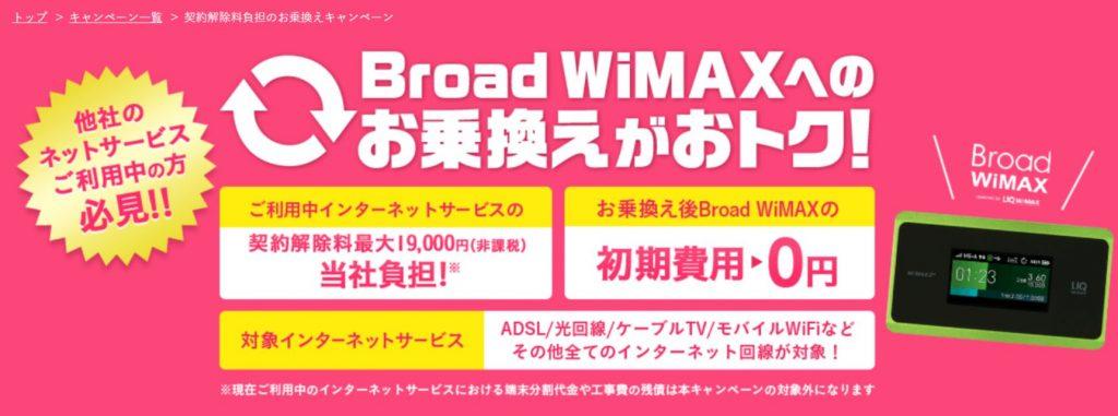 【公式】Broad WiMAX - 契約解除料負担の乗換キャンペーン