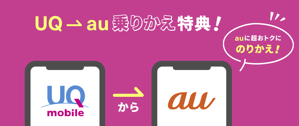 UQモバイル UQモバイル→au電話番号移行キャンペーン
