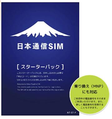 日本通信SIM スターターパック