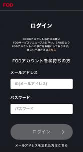 FOD ログイン