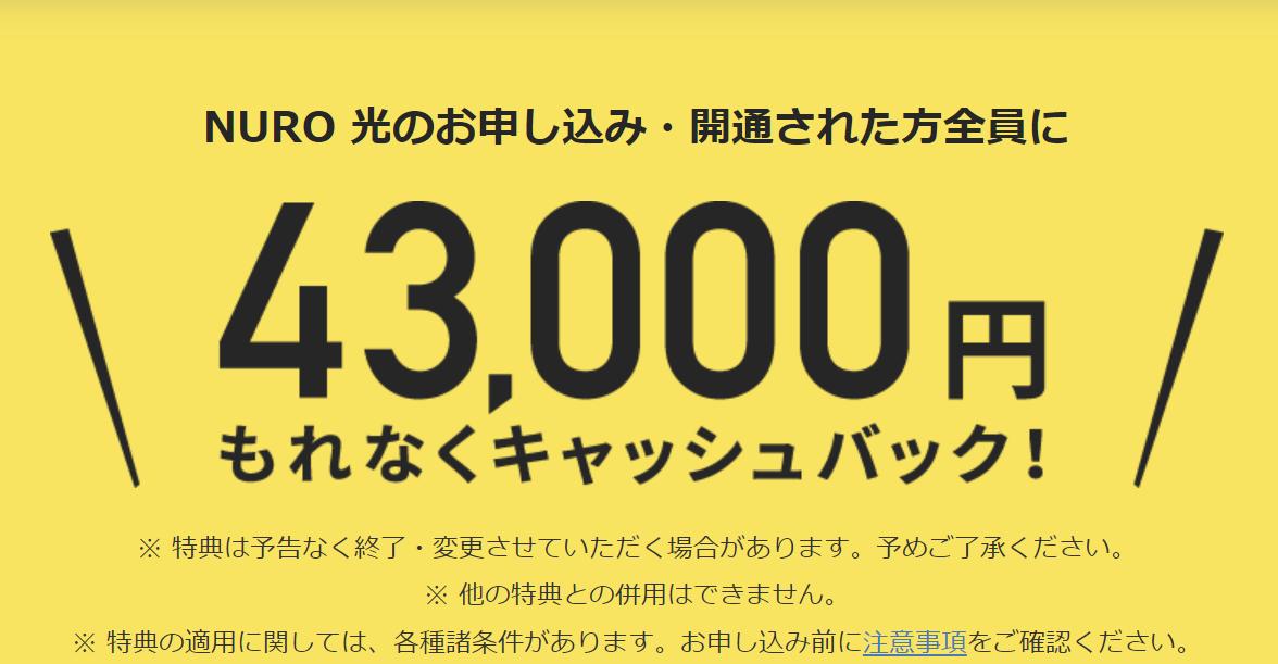NURO光-4.3万円キャッシュバック