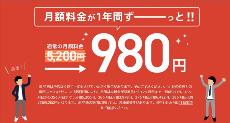 NURO光-1年間月額980円