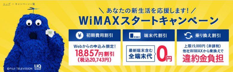 Broad-WiMAX-初期費用無料