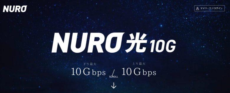 NURO-光-10Gのイメージ