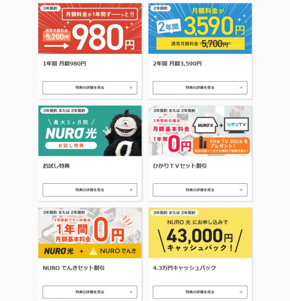 NURO光:公式ページのキャンペーン