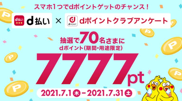 7777ポイントキャンペーン