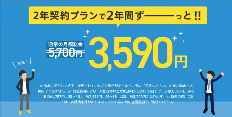 NURO光-2年間月額3590円