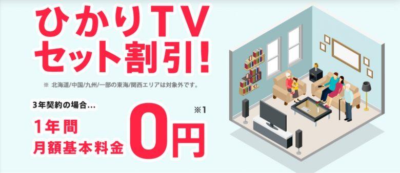 ひかりTVセット割引-NURO光