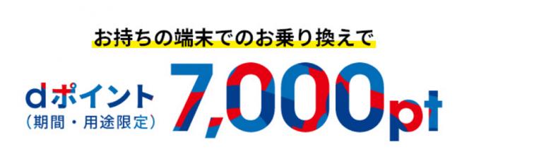 ahamo7000ポイントキャンペーン