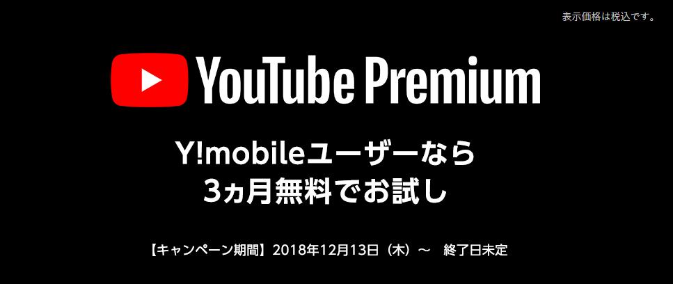 YouTube Premium3か月無料お試しキャンペーン