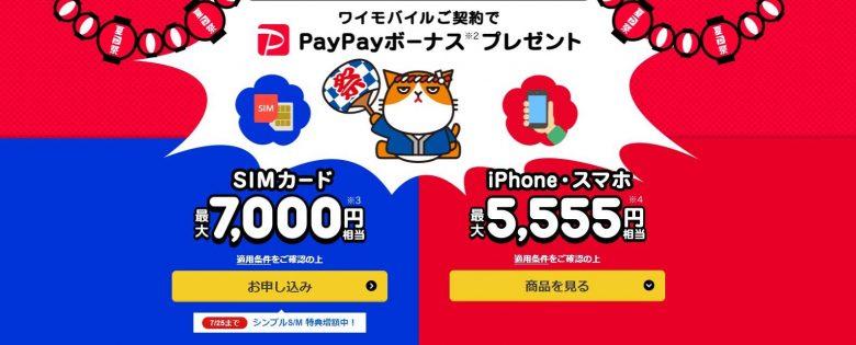 ワイモバイルヤフー店PayPayボーナス