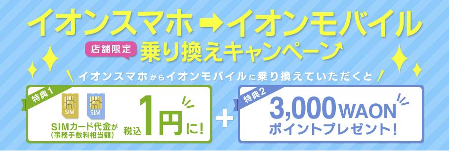 イオンスマホ→イオンモバイル乗り換えキャンペーン