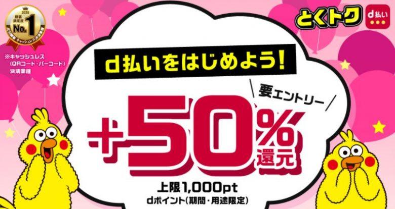 dポイント+50%キャンペーン