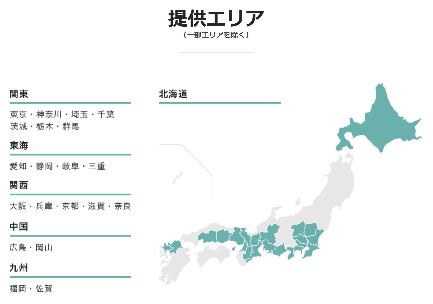 NURO光-エリア