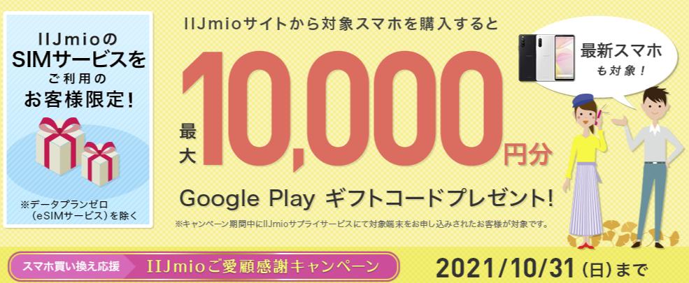 IIJmioのご愛顧感謝キャンペーン