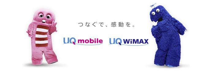 UQモバイルの新プラン「くりこしプラン」