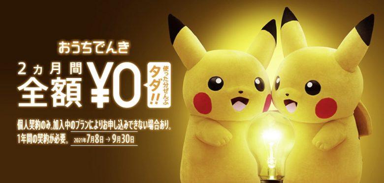 おうちでんき2カ月間全額0円キャンペーン