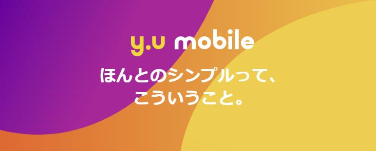 y.u.モバイル