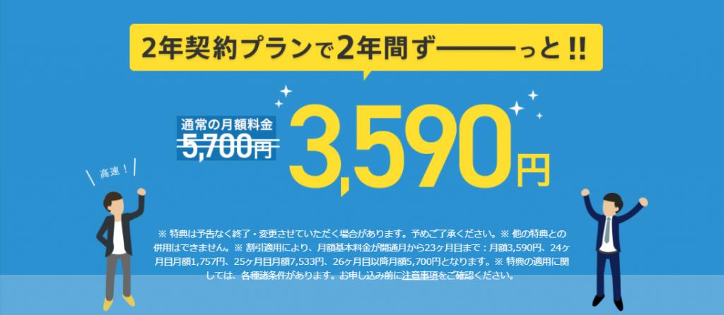 NURO光:2年契約プランで2年間ずーっと3,590円