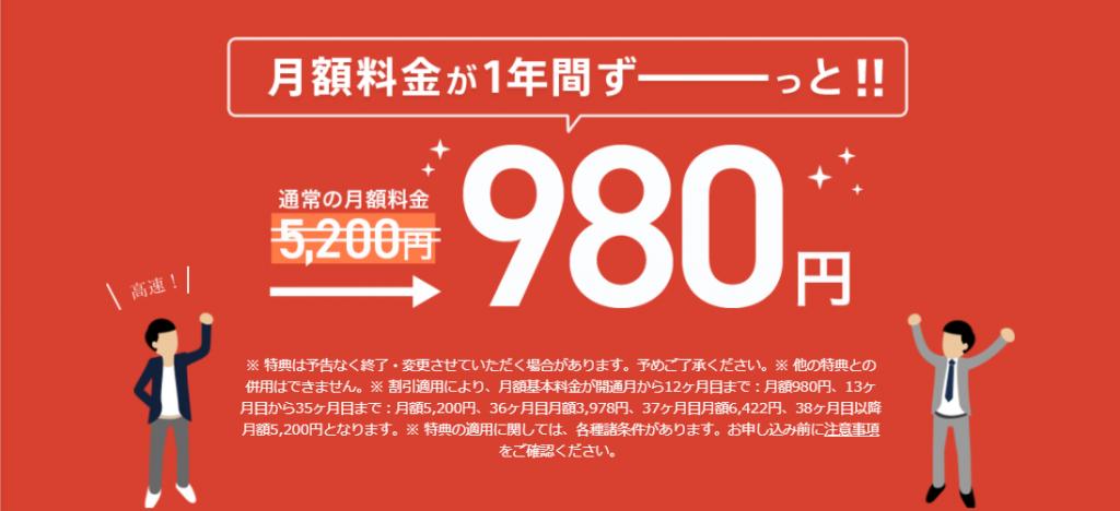NURO光:月額料金が1年間ずーっと980円