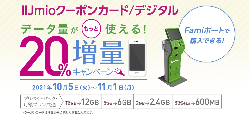 ファミリーマート限定 IIJmioクーポンカード/デジタル増量キャンペーン
