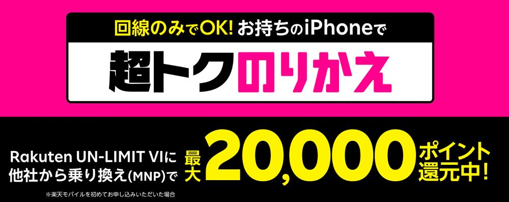 iPhone乗り換えキャンペーン