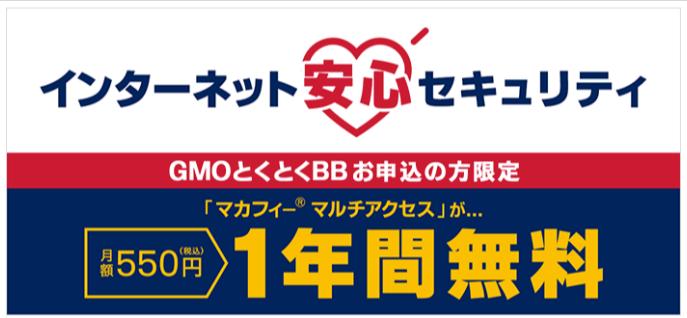 ドコモ光ーGMOとくとくBB-セキュリティソフト