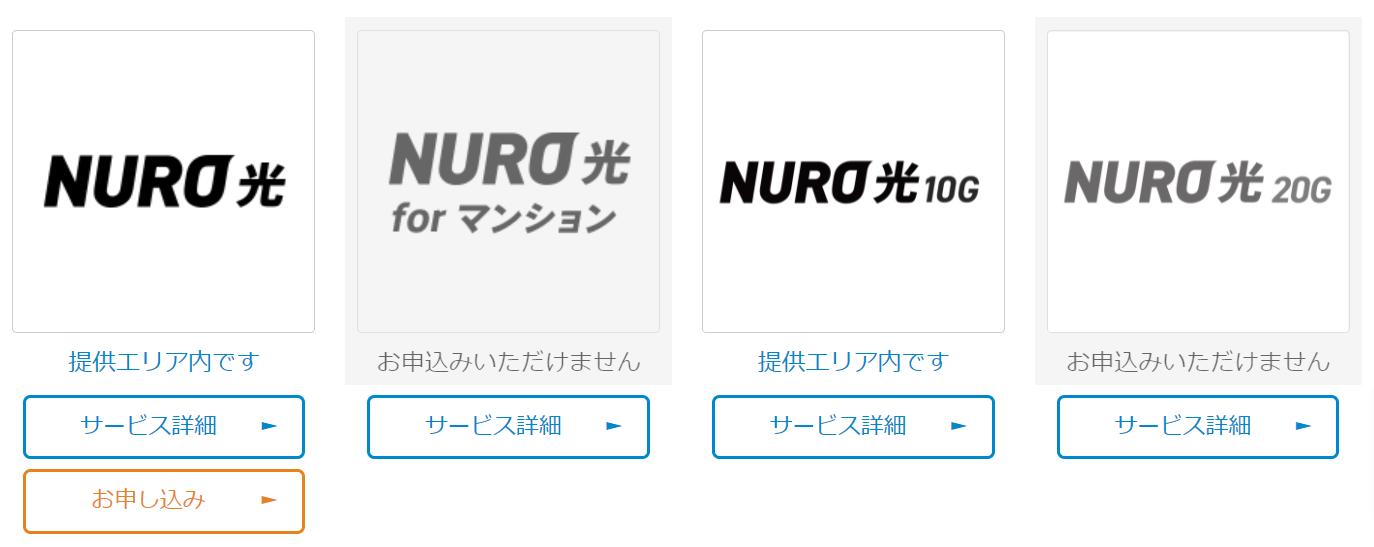 NURO-光-提供エリア