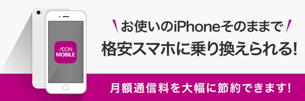 イオンモバイルでiPhone利用可能