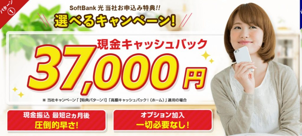 SoftBank光-アウンカンパニーキャッシュバック