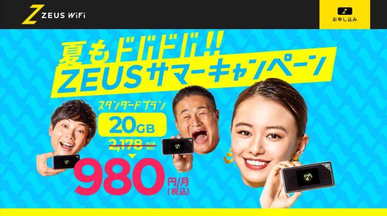 ZEUS-WiFi-トップ画面