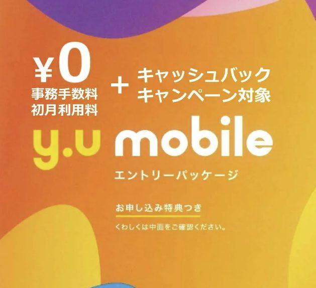 y.u mobileエントリーパッケージ