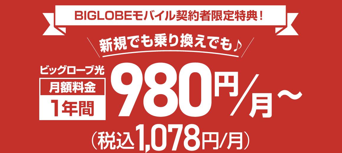 ビッグローブ光「ひかり」値引きキャンペーン